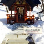 北海道十勝郡浦幌町の安産祈願 – 浦幌神社 乳神神社 (ちちがみじんじゃ)