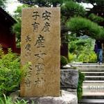 神奈川県鎌倉市の安産祈願 – 大巧寺 (おんめさま)