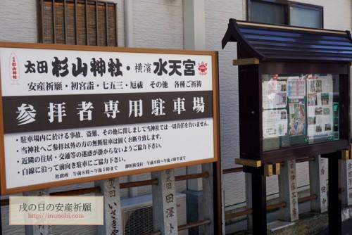 神奈川県 横浜水天宮