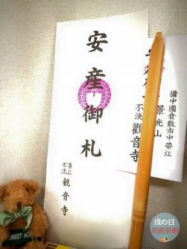 岡山県 不洗観音寺
