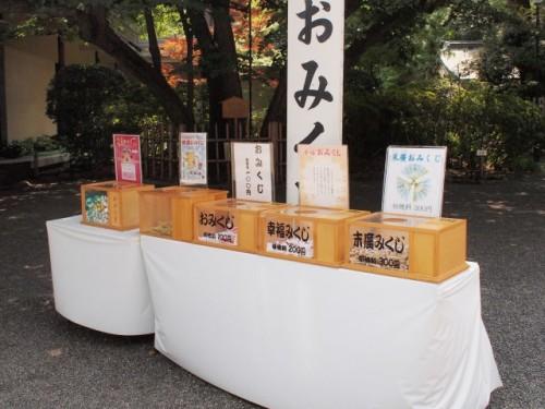 東京都 大宮八幡宮