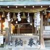 愛知県犬山市の安産祈願 – 針綱神社 (はりつなじんじゃ)