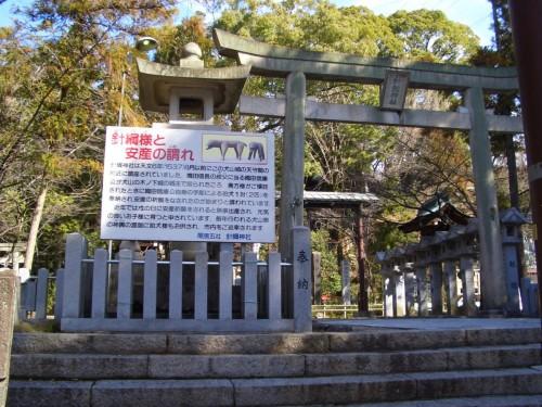 愛知県 針綱神社