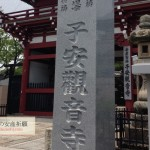 三重県鈴鹿市の安産祈願 – 白子山 子安観音寺 (こやすかんのんじ)