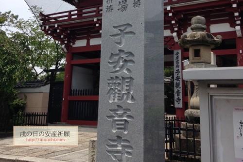 三重県 子安観音寺