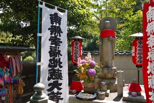 京都府 華厳時 (鈴虫寺)