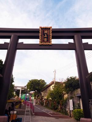 沖縄県 波上宮