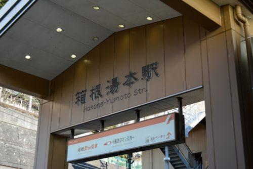 箱根湯本エリアのおすすめお宿