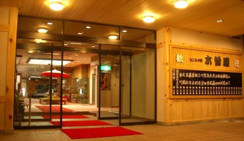 下呂温泉 木曽屋 ~香るバラ風呂の温泉宿~