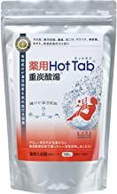 薬用 ホットタブ 重炭酸湯